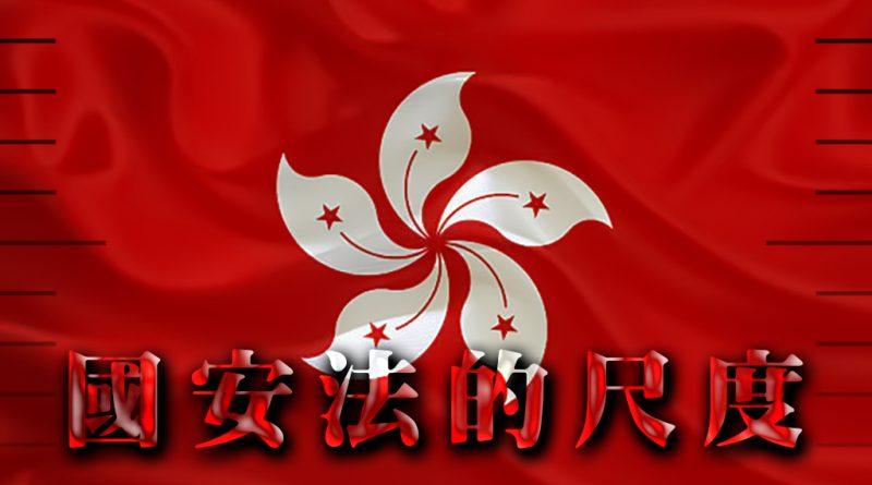 【博客】香港國安法的執行尺度
